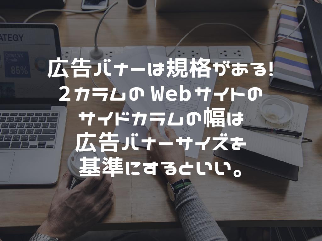 広告バナーには規格がある!2カラムのWebサイトのサイドカラムの幅は広告バナーサイズを基準にするといい