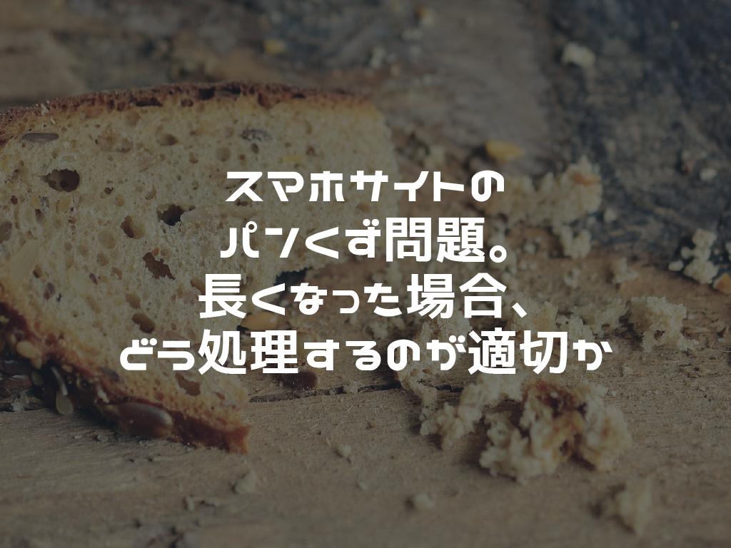 スマホサイトのパンくず問題。長くなった場合、どう処理するのが適切か