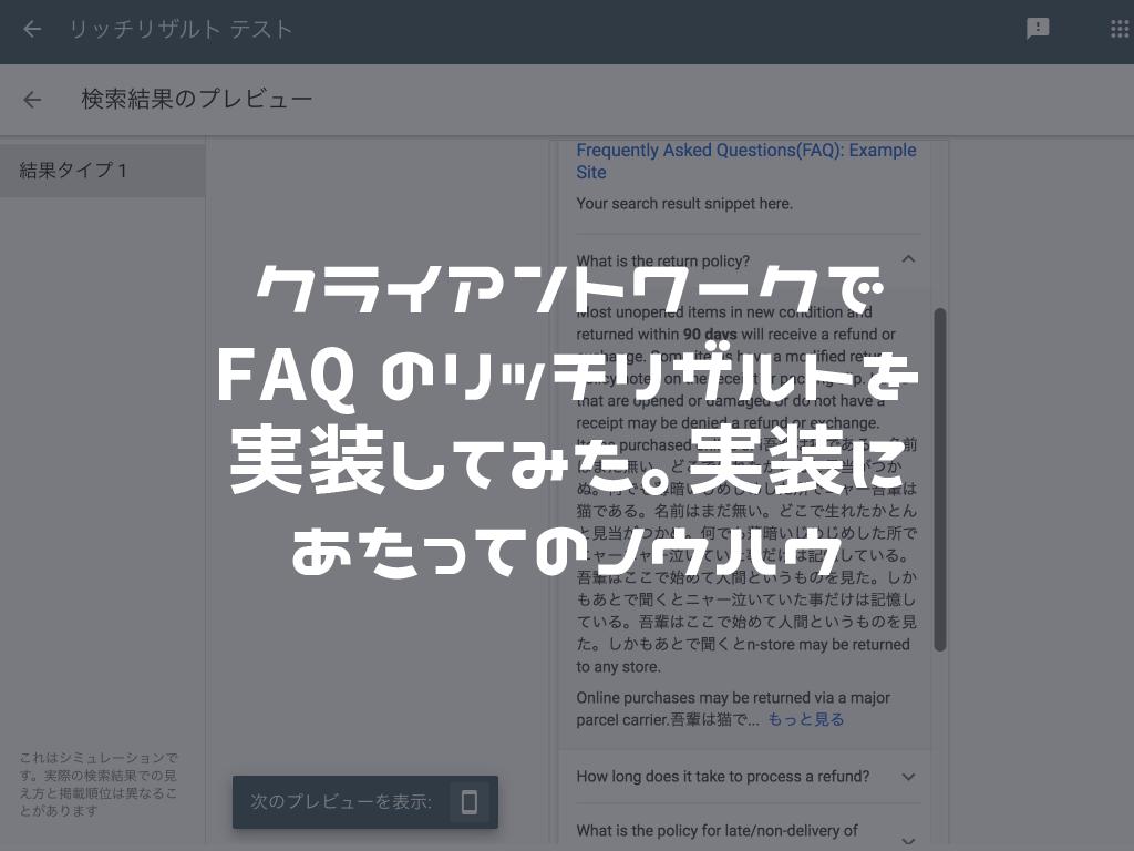 クライアントワークでFAQのリッチリザルトを実装してみた。実装にあたってノウハウをご紹介