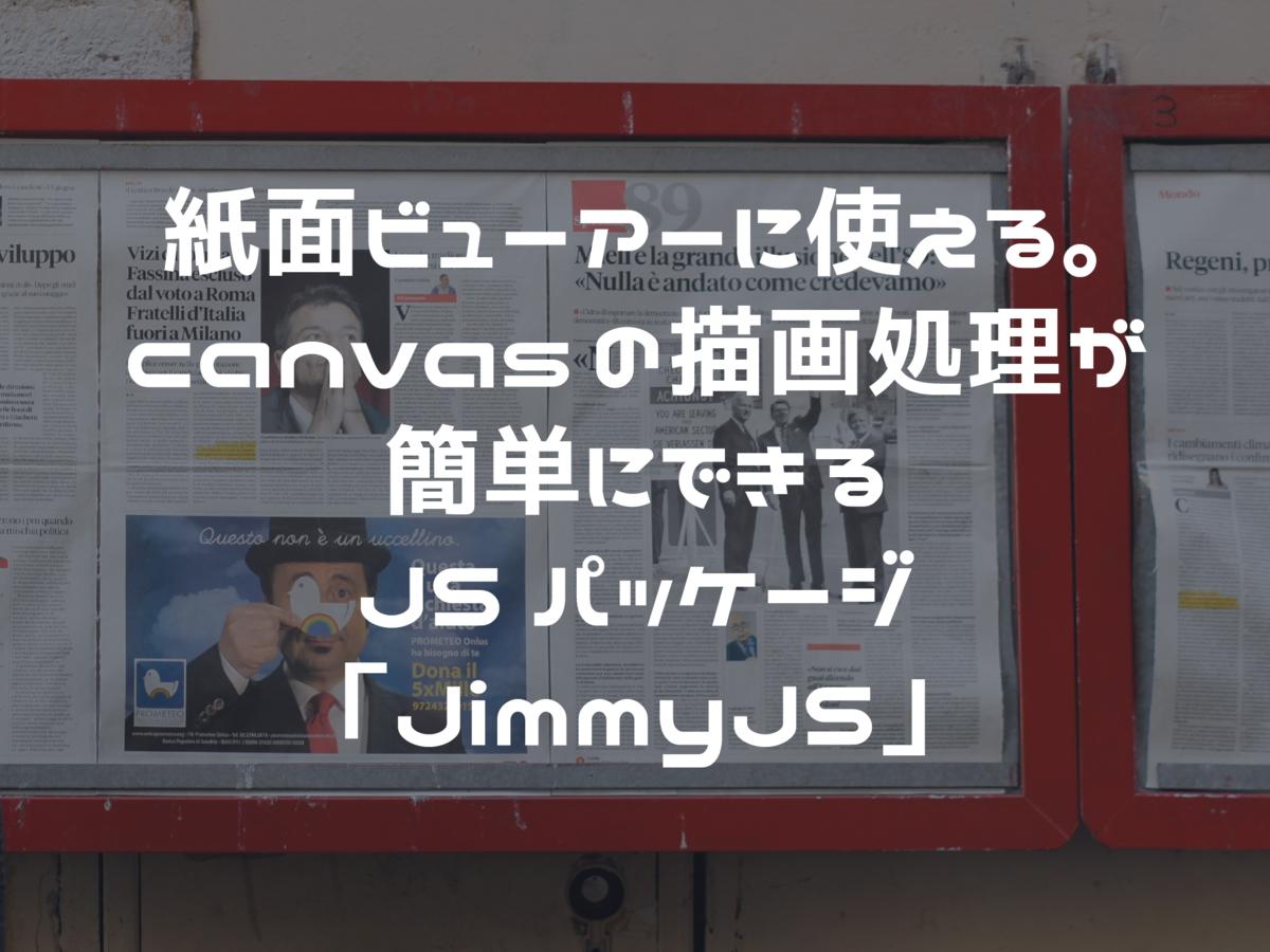 紙面ビューアーに使える。canvasの描画処理が簡単にできるJSパッケージ「JimmyJS」