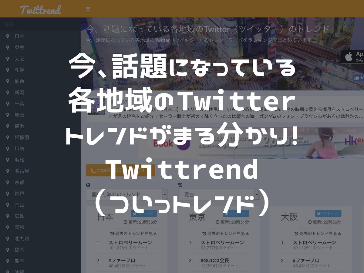 今、話題になっている各地域のTwitter(ツイッター)のトレンドがまる分かり!Twittrend(ついっトレンド)