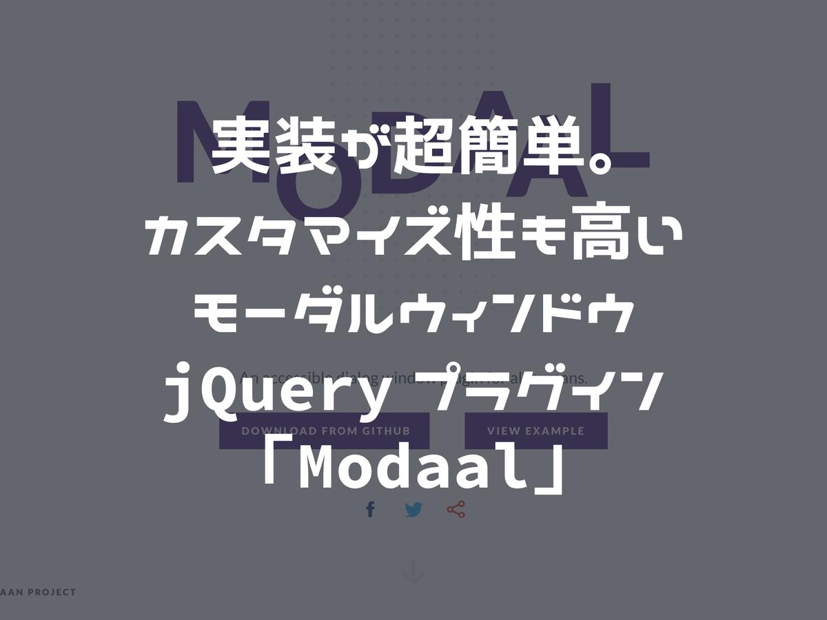 実装が超簡単、カスタマイズ性も高いモーダルウィンドウjQueryプラグイン「Modaal」