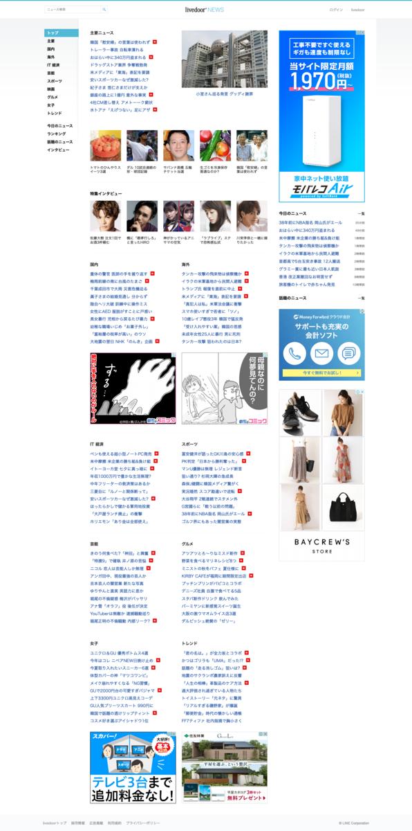ライブドアニュース(livedoor ニュース)