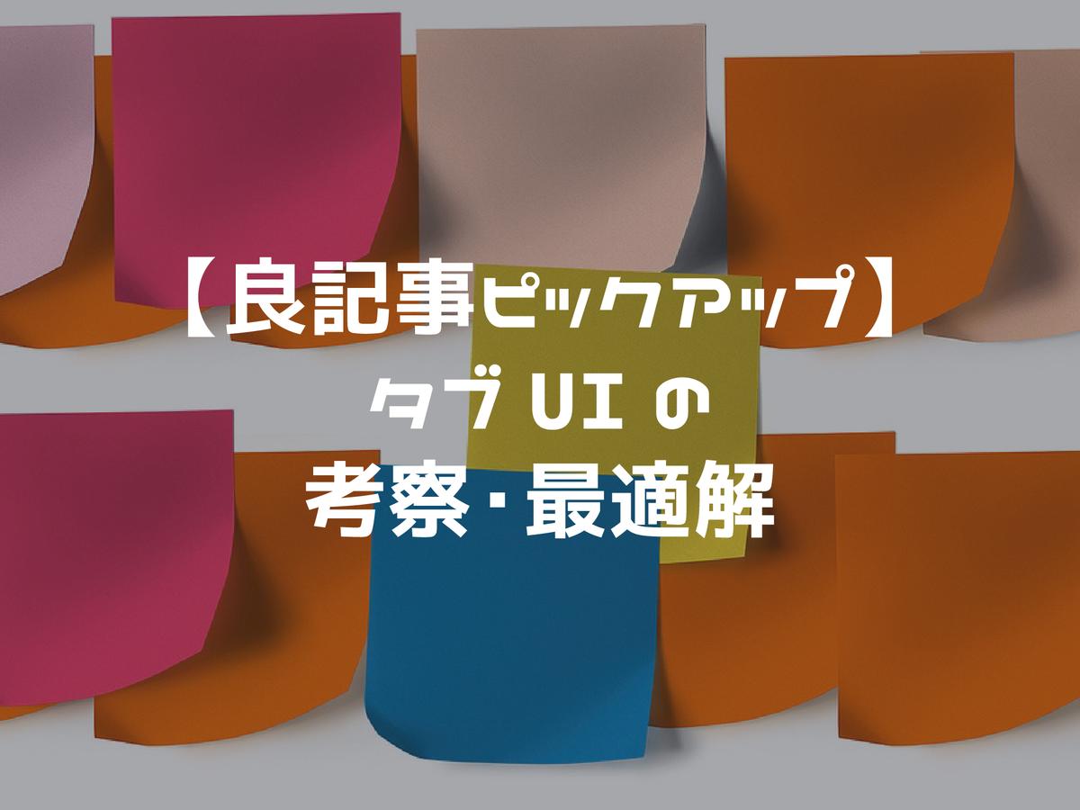 【良記事ピックアップ】タブUIの考察・最適解