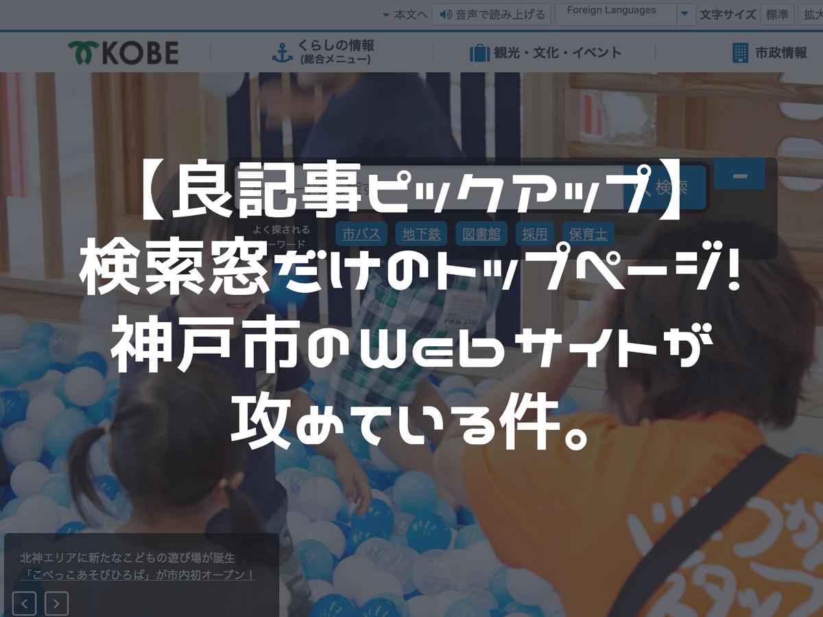 【良記事ピックアップ】検索窓だけのトップページ!神戸市のWebサイトが攻めている件。