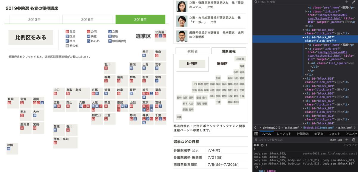 朝日新聞デジタルのPC選挙特設サイトの日本地図