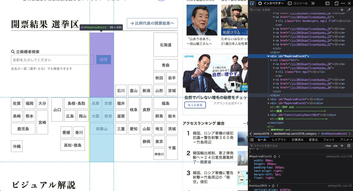 時事ドットコムニュースのPC選挙特設サイトの日本地図