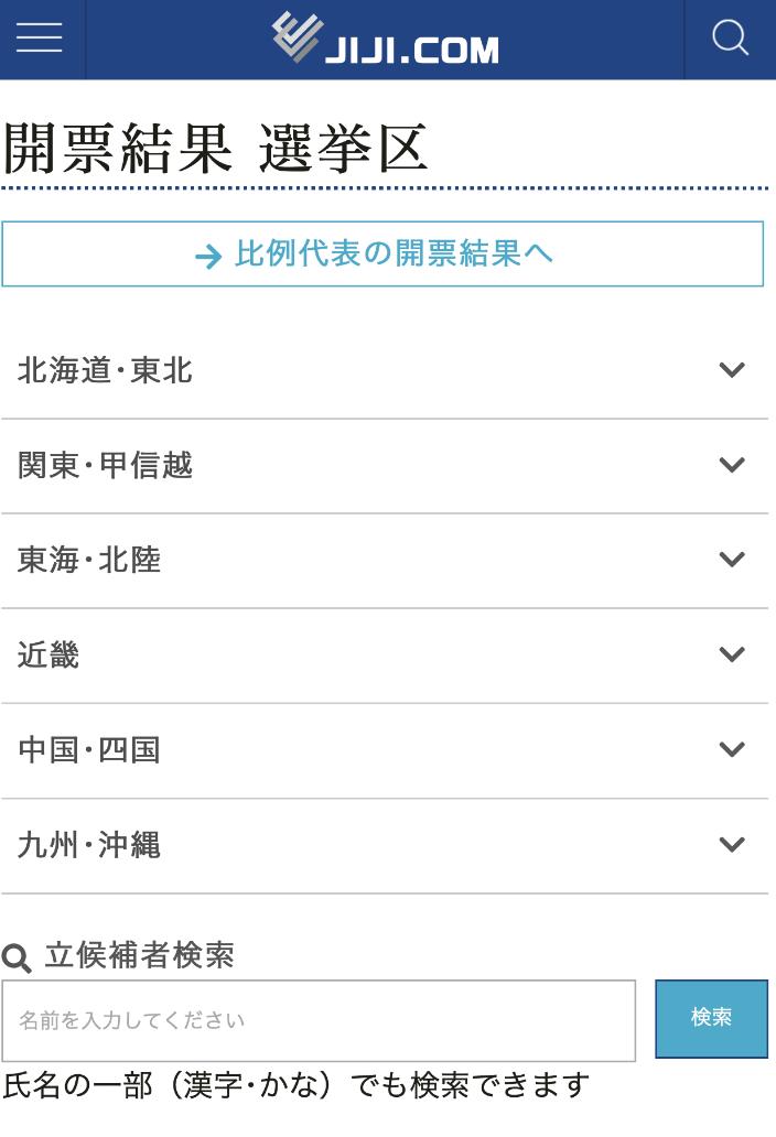 時事ドットコムニュースのスマホ選挙特設サイトの日本地図