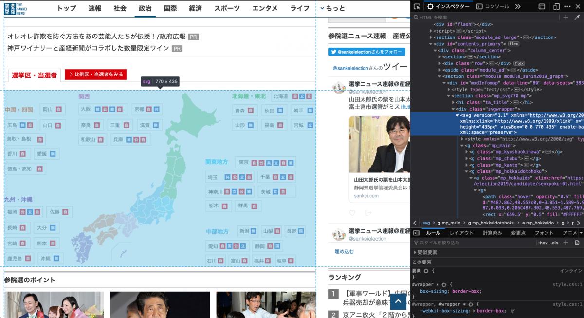 産経ニュースのPC選挙特設サイトの日本地図