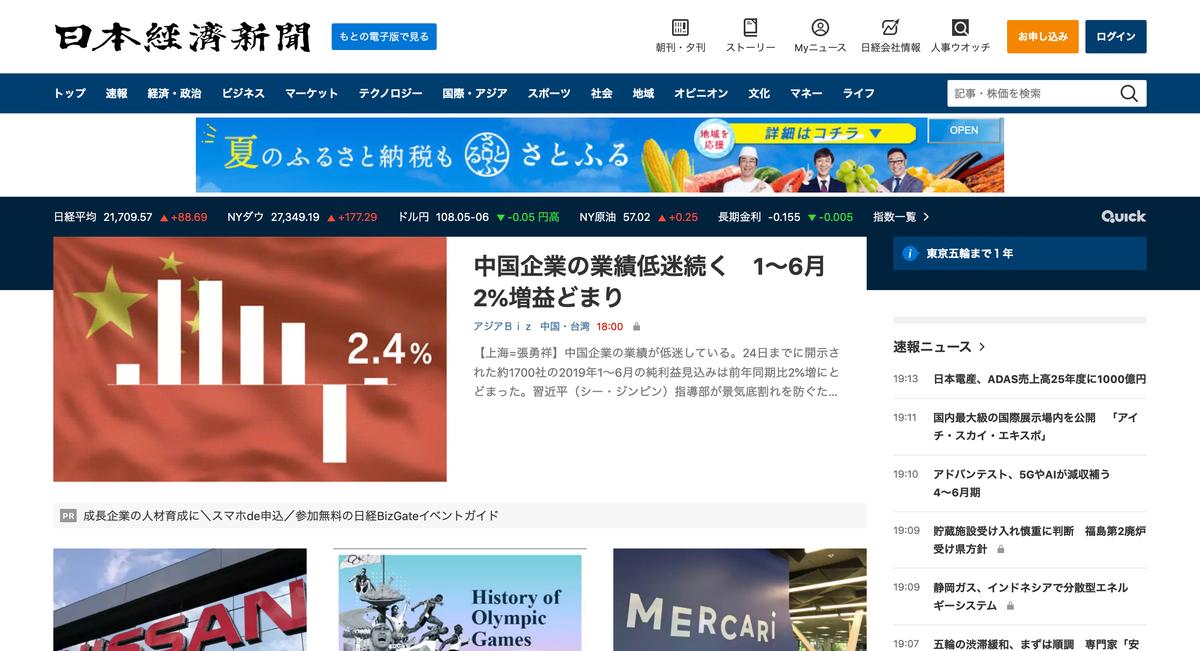 新しい日経電子版トップページ