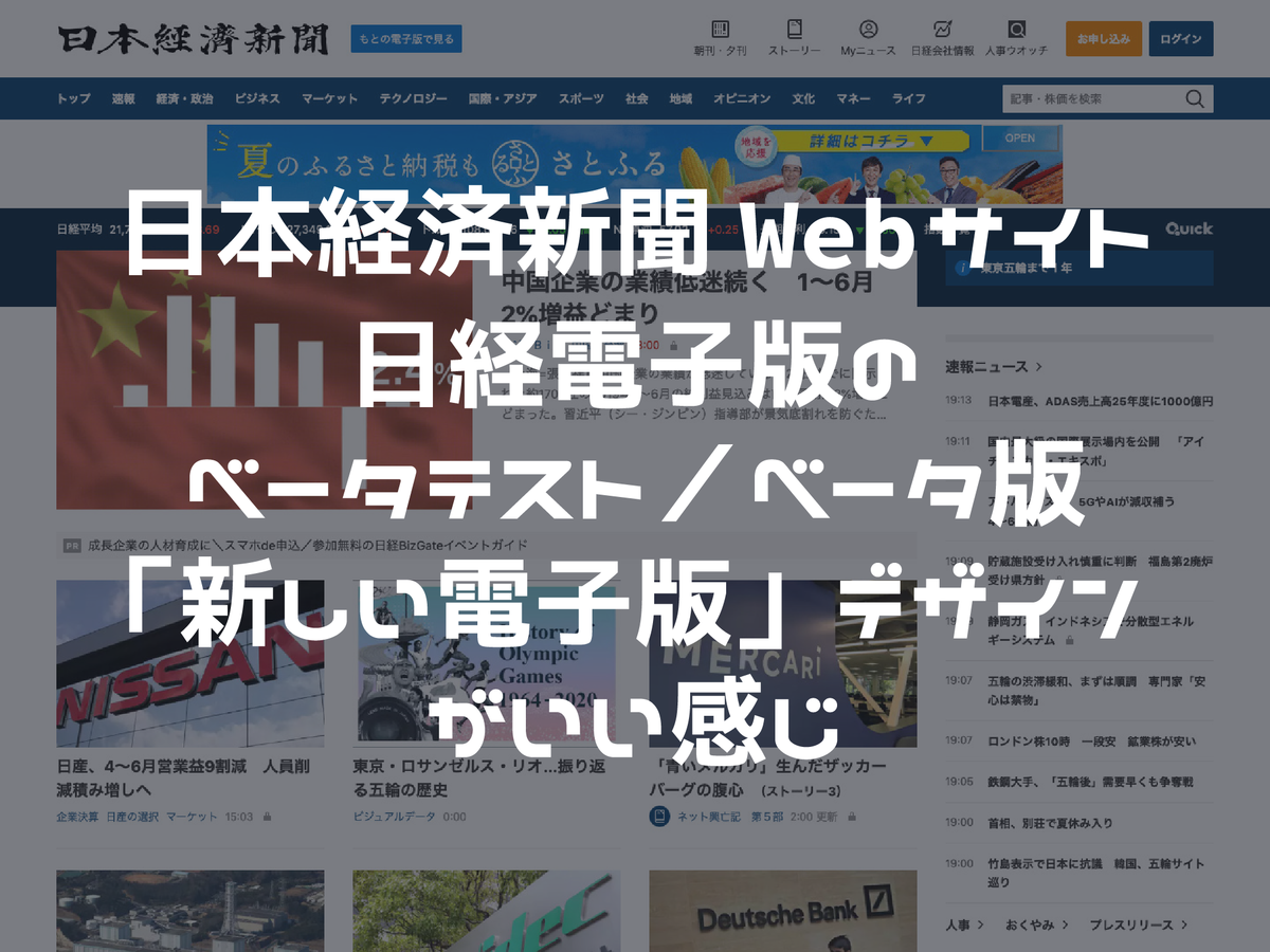 日本経済新聞Webサイト日経電子版のベータテスト/ベータ版「新しい電子版」デザインがいい感じ