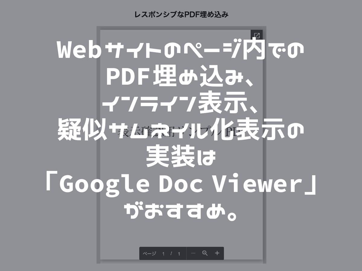 Webサイトのページ内でのPDF埋め込み、インライン表示、疑似サムネイル化表示の実装は「Google Docs Viewer」がおすすめ。むずかしい実装は不要!超簡単。