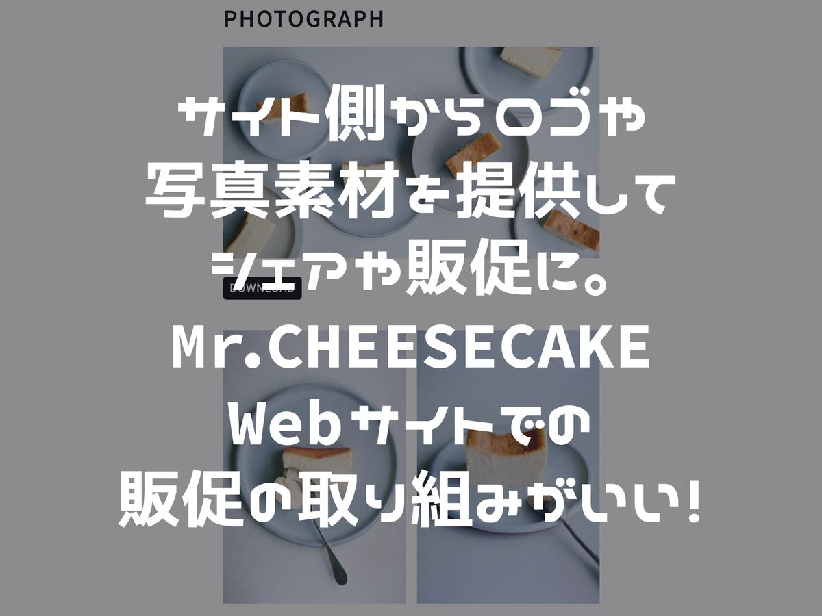 サイト側からロゴや写真素材を提供してシェアや販促に。Mr. CHEESECAKE のWebサイトでの販促の取り組みがいい!