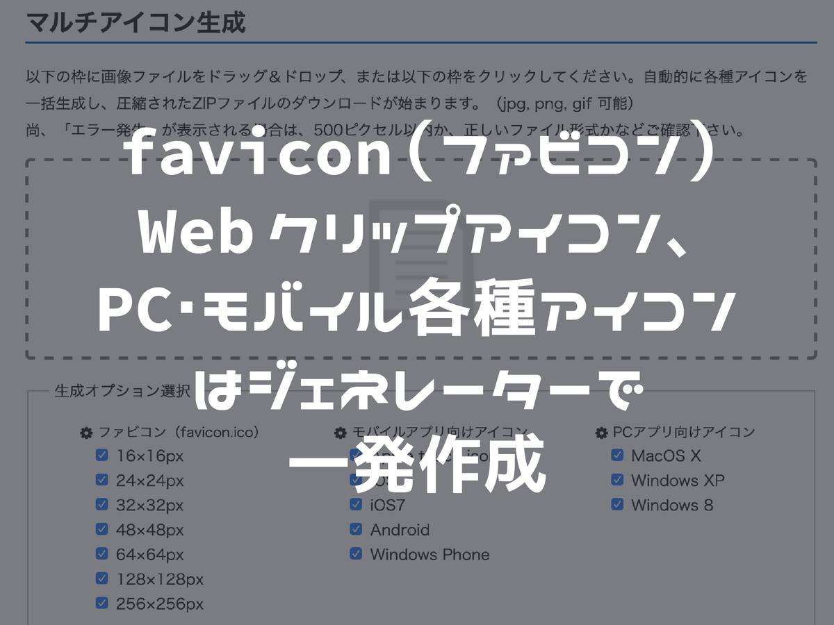 【時短ツール】favicon(ファビコン)やWebクリップアイコン、PC・モバイル各種アイコンジェネレーターで一発作成