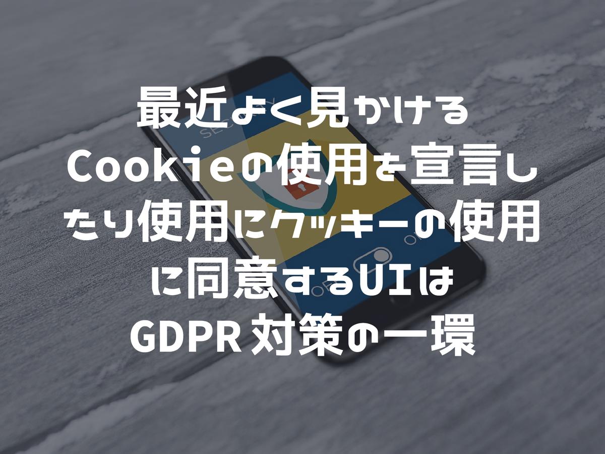 最近よく見かけるCookieの使用を宣言したり使用にクッキーの使用に同意するUIはGDPR対策の一環