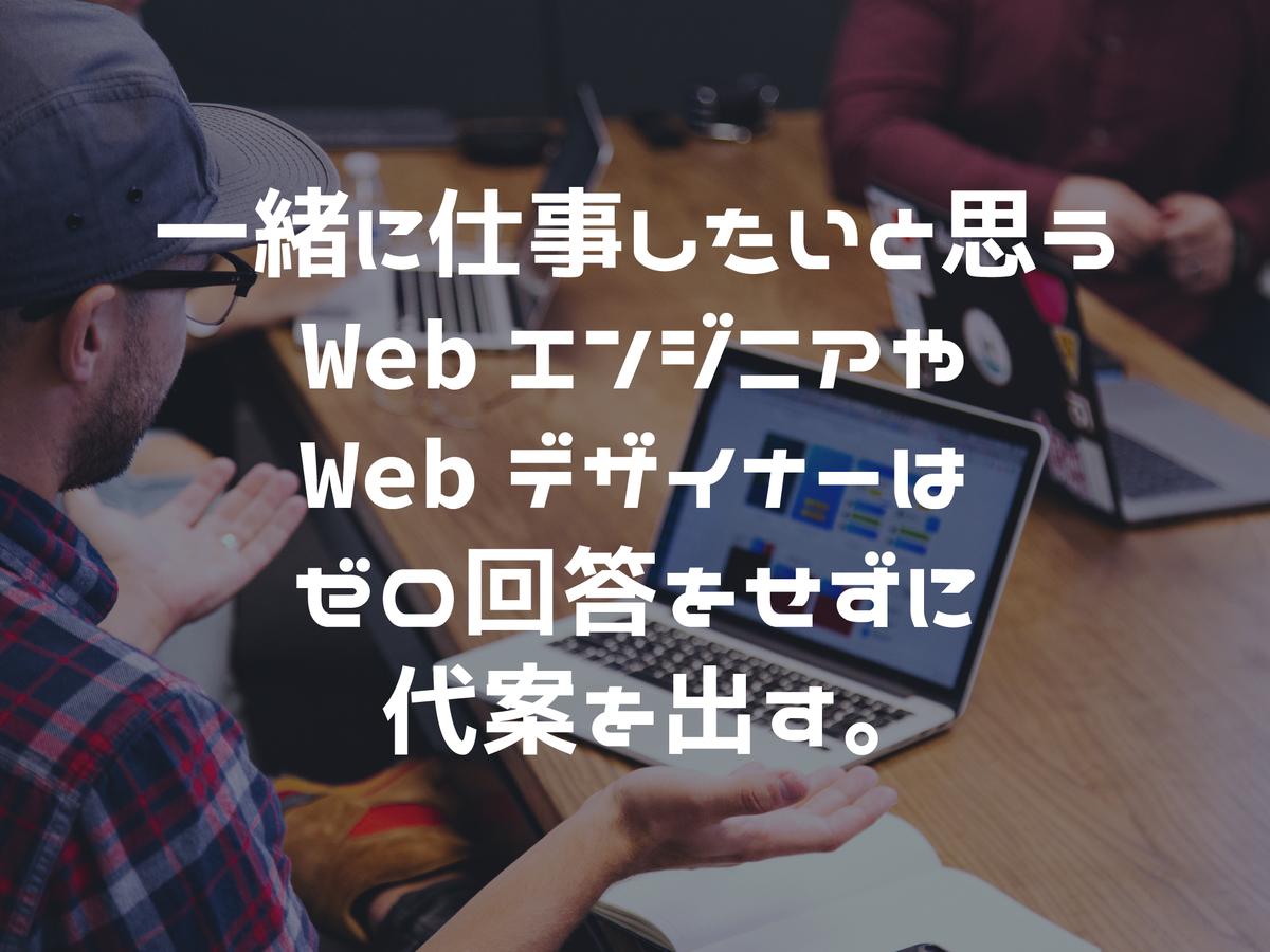 一緒に仕事したいと思うWebエンジニア/デザイナーはゼロ回答をせずに代案を出す。