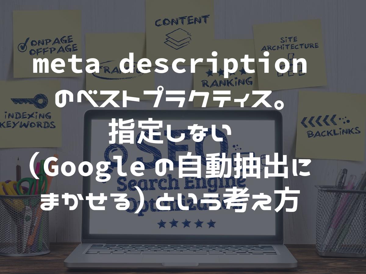 【良記事紹介】meta descriptionのベストプラクティス。指定しない(Googleの自動抽出にまかせる)という考え方