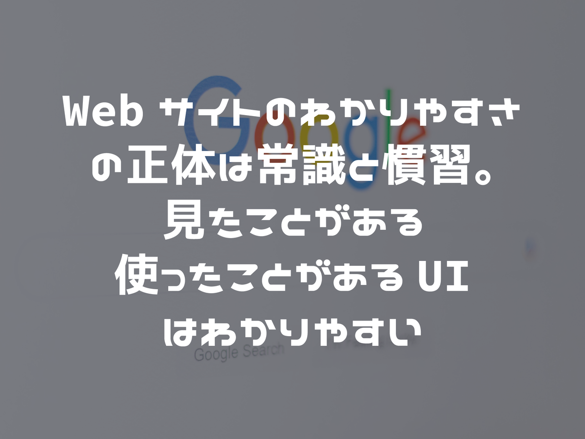 Webサイトのわかりやすさの正体は常識と慣習。見たことがある、使ったことがあるUIはわかりやすい