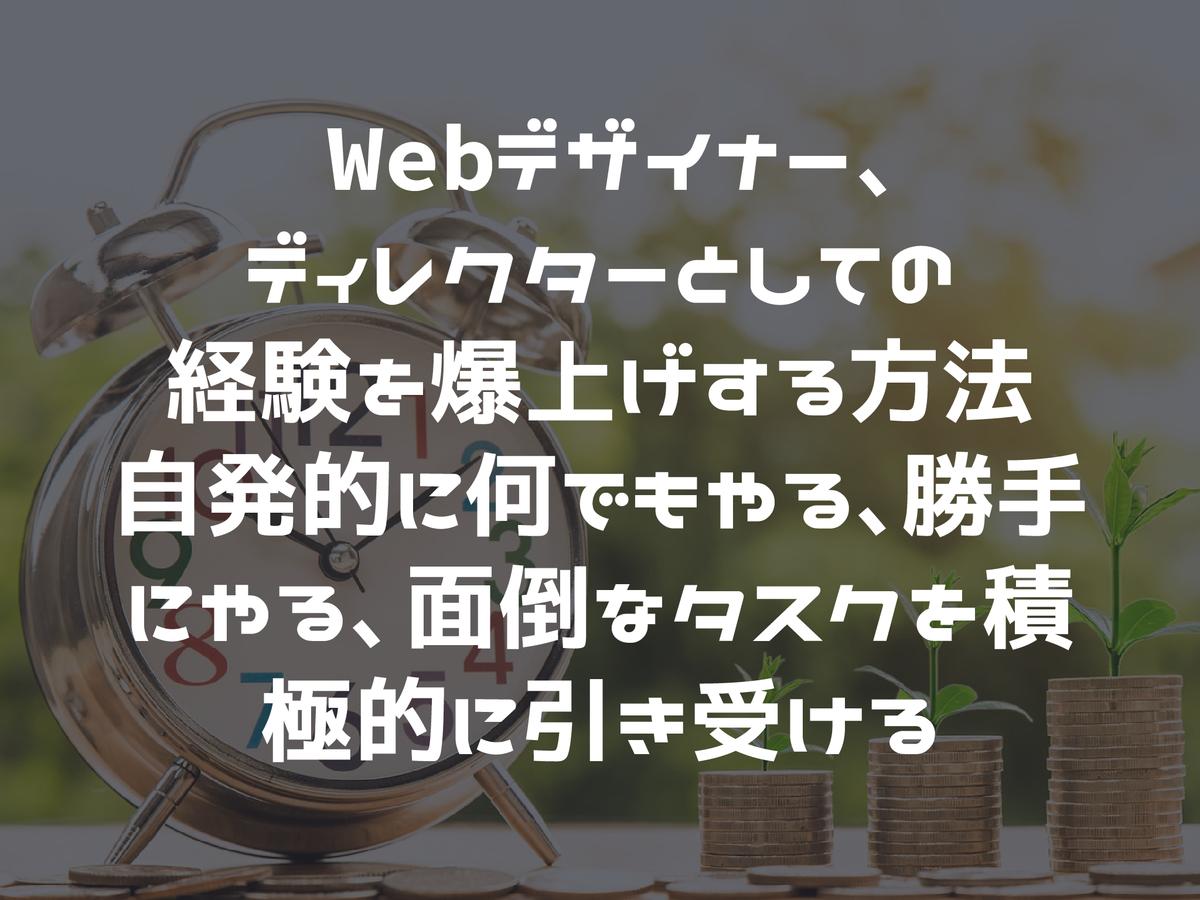 【Webデザイナー、ディレクターとしての経験を爆上げする方法】場数を踏む。自発的に何でもやる、勝手にやる、面倒なタスクを積極的に引き受ける