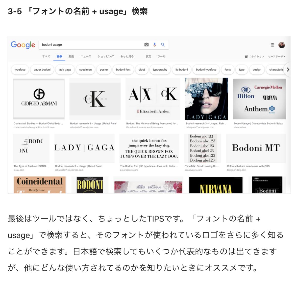 「フォントの名前 + usage」検索