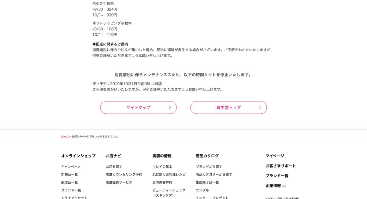 資生堂公式オンラインショップ 消費増税 メンテナンス