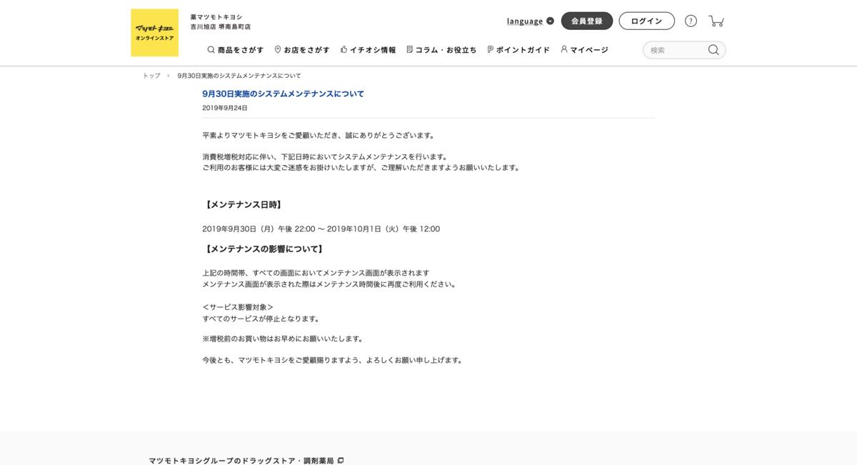 マツキヨオンライン 消費増税 メンテナンス