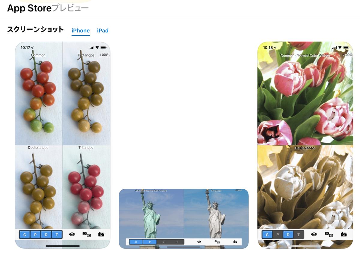 色覚シミュレーションアプリ「色のシミュレータ」のスクショ