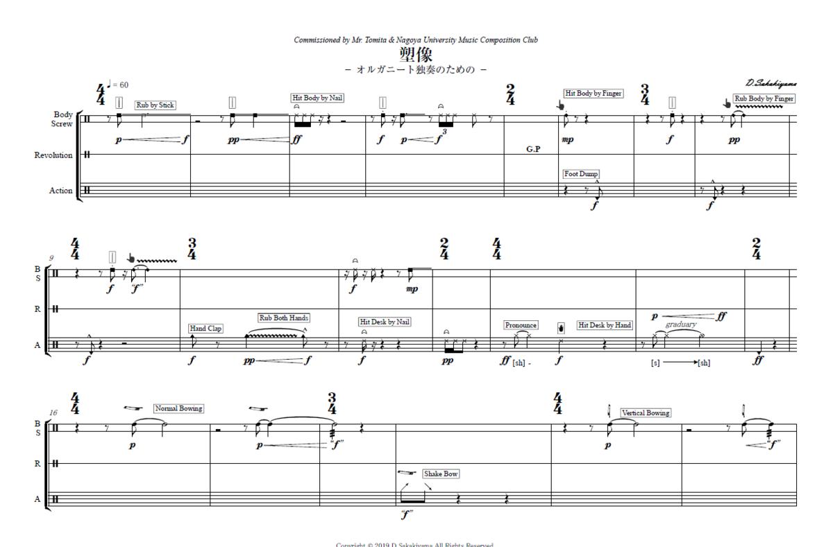 f:id:nu-composers:20190519123450p:plain