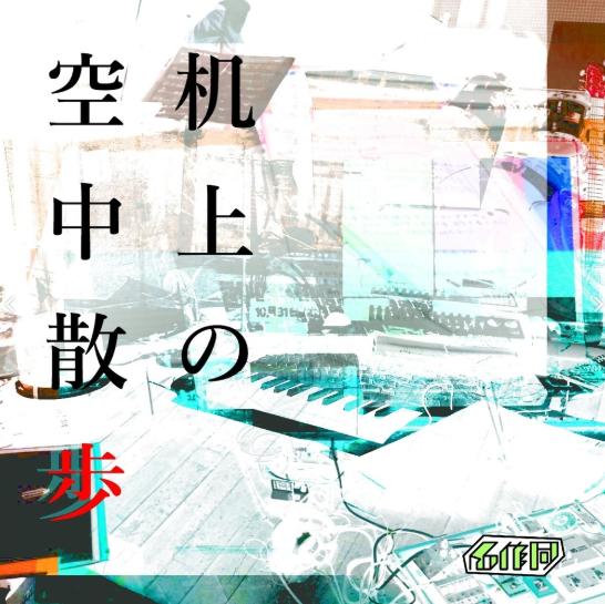 f:id:nu-composers:20200315013859p:plain