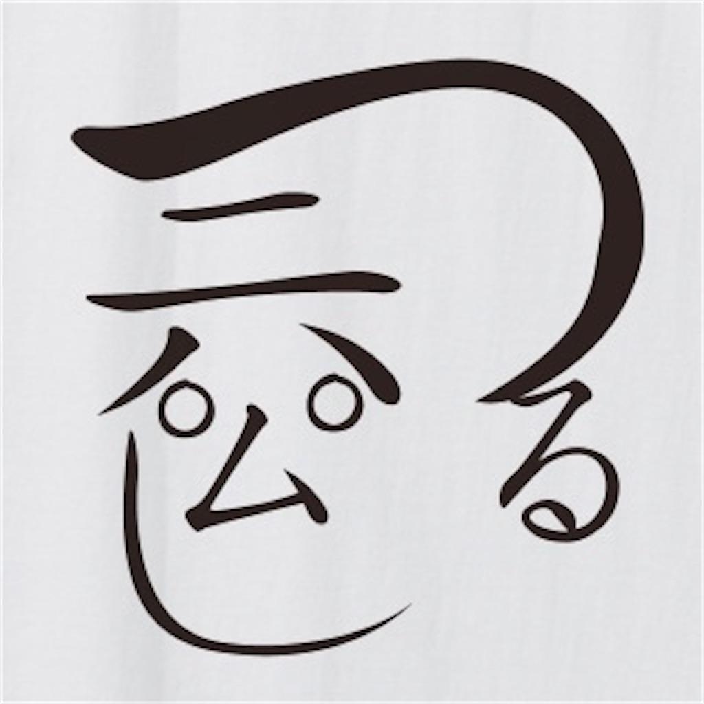 f:id:nujiyucho:20200116222458j:image