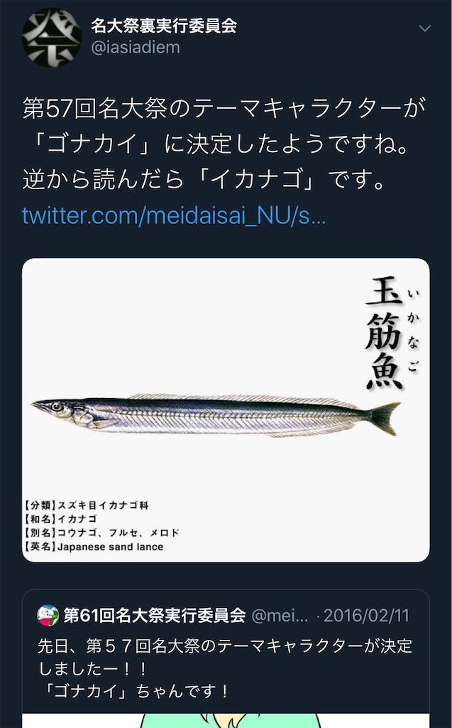 f:id:nujiyucho:20200213173343j:image