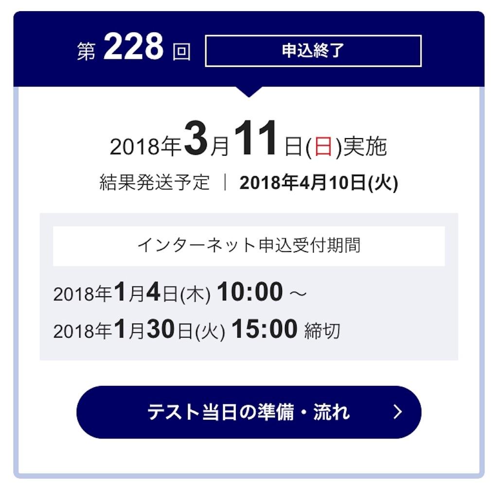 f:id:nukegake_46:20180208174104j:image