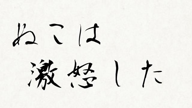 f:id:nuko_yokohama:20160611100845j:image:w360