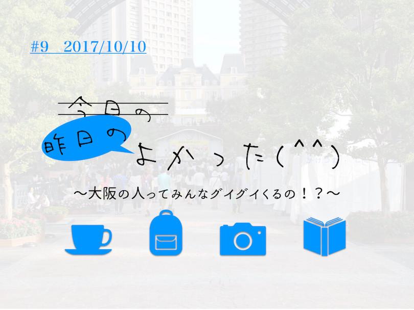 f:id:nukoblog:20171010215221j:plain