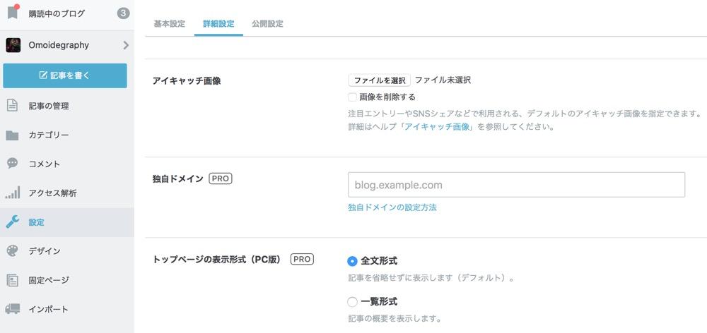 はてなブログのトップページ設定画面