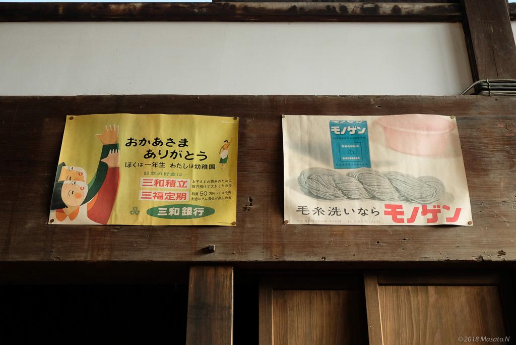 銭湯の古い広告