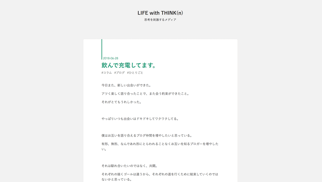 はてなブログ『LIFE with THINK(n)』