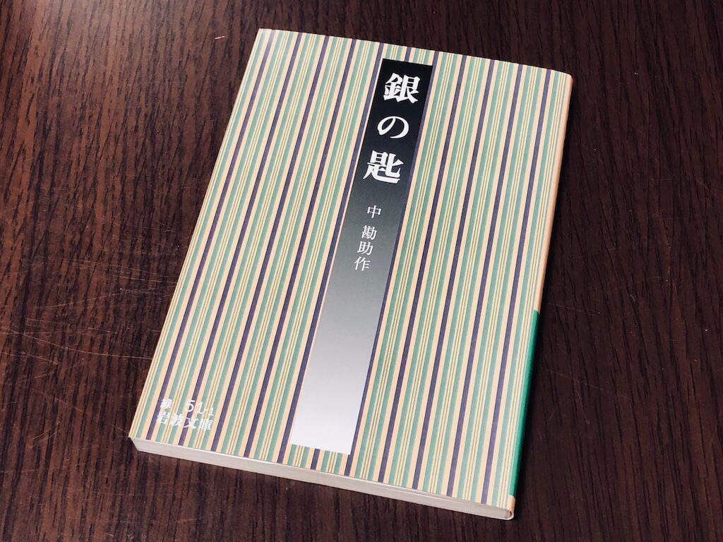 小説『銀の匙』の写真