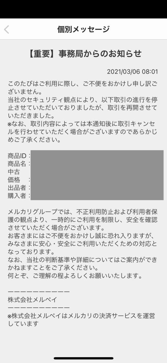 f:id:nukoblog:20210307174816p:plain
