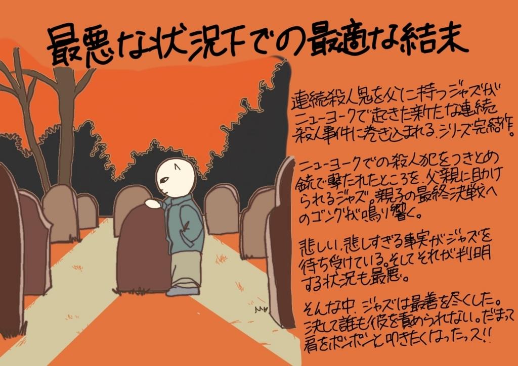 f:id:nukoco:20170625161845j:plain