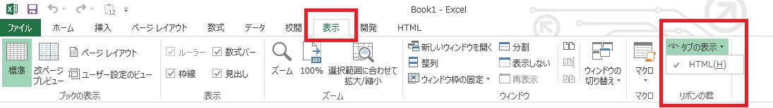 「リボンの君とHTML」の「HTML」タブが表示されない場合の対処法