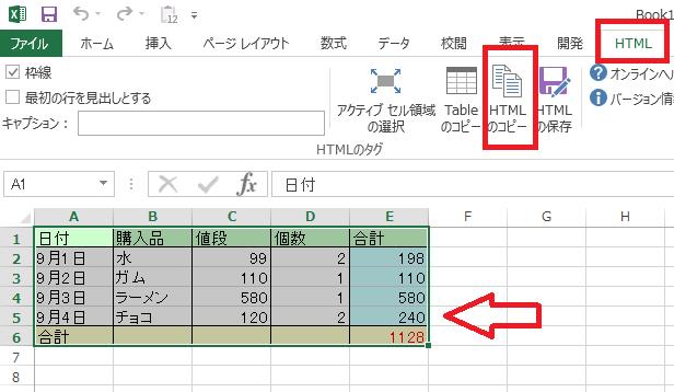 「リボンの君とHTML」でエクセルのHTMLデータ作成