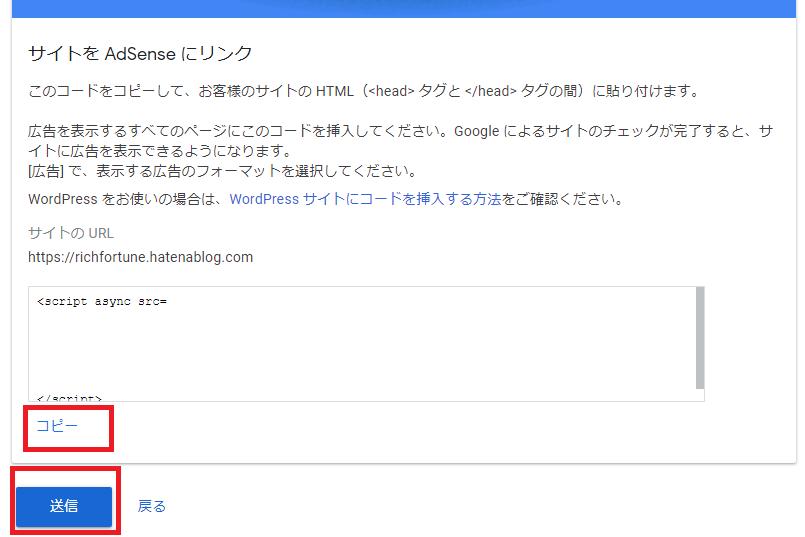 はてなブログ無料版のアドセンス申請手順