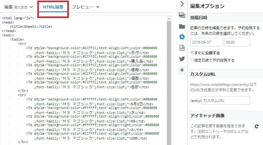 はてなブログのエクセルのHTMLデータの作成方法