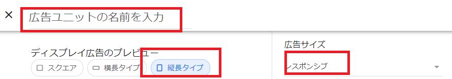 Googleアドセンスの追尾広告をサイドバーに設置してみた!