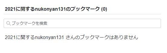 f:id:nukonyan131:20210307052558p:plain
