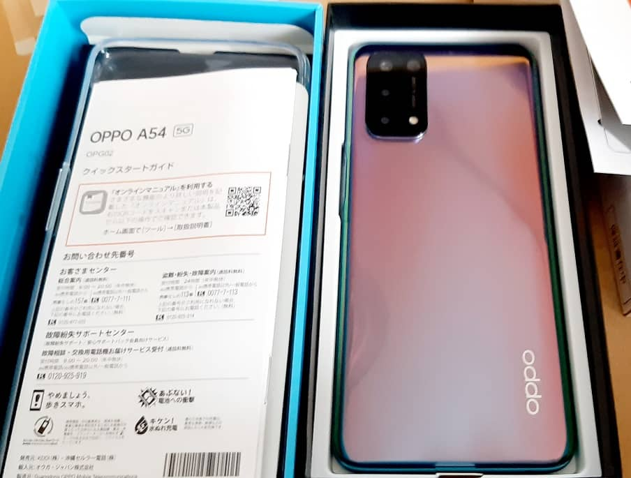 auからの無料機種変更「OPPO A54 5G」