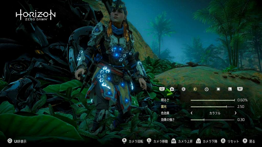 ホライゾン ゼロ ドーン 太古 の 鎧