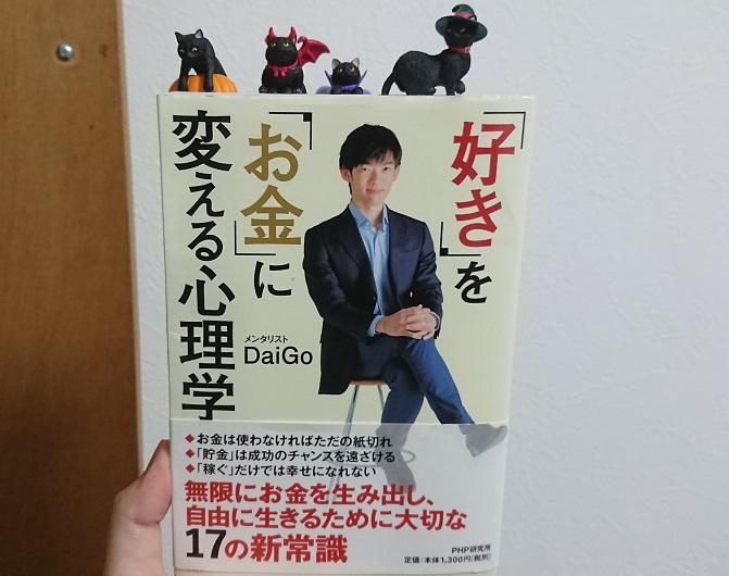 f:id:nukoshogun:20180930004418j:plain