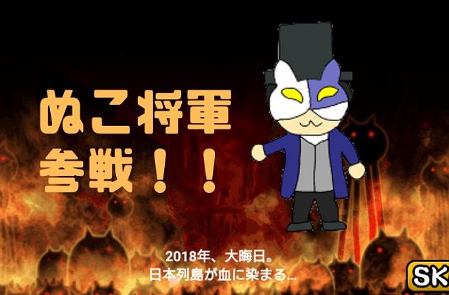 f:id:nukoshogun:20181222175403j:plain
